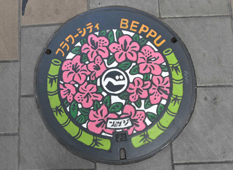 plaque-beppu-1