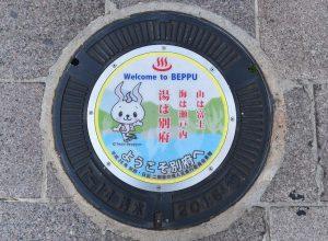 plaque-beppu-2