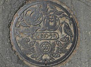 plaque-yamanouchi-snow-monkey-2019