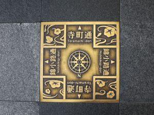 plaque-kyoto-1
