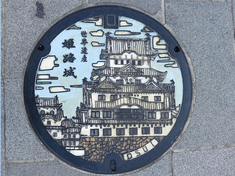 plaque-himeji