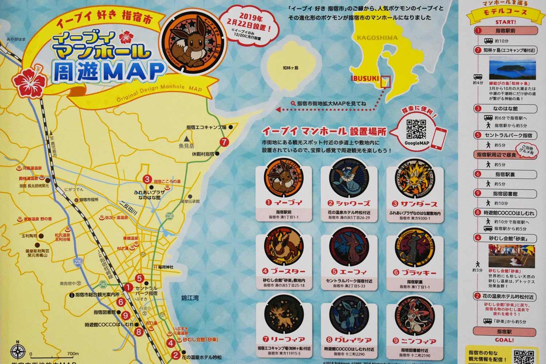 ibusuki-2019-carte-plaques
