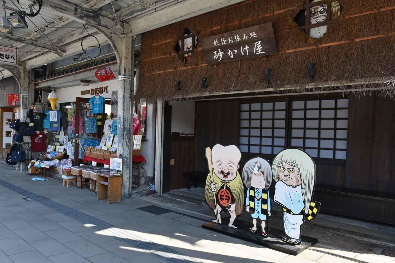 sakaiminato-2019-shigeru-road-4