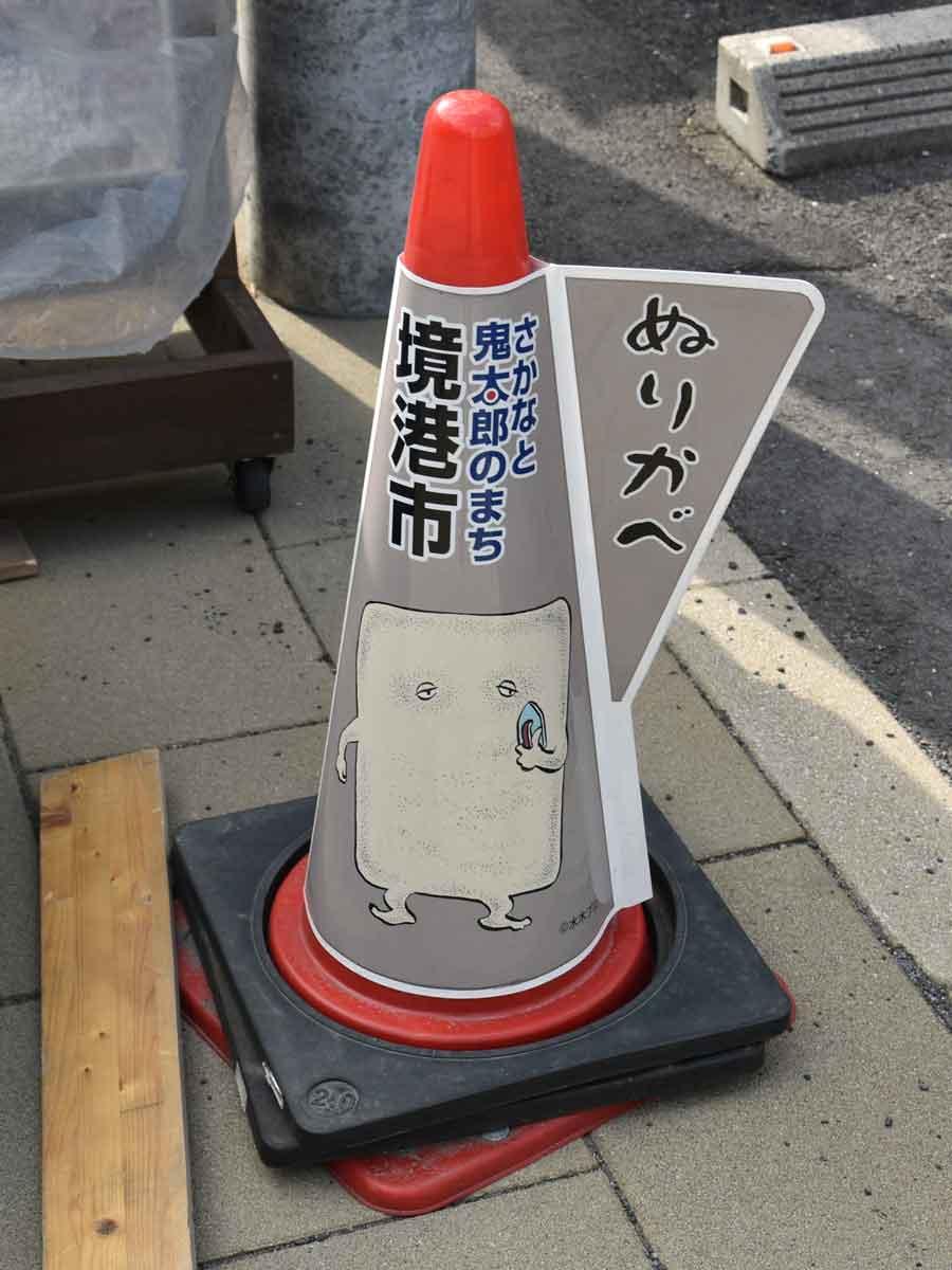 sakaiminato-2019-shigeru-road-plot-chantier