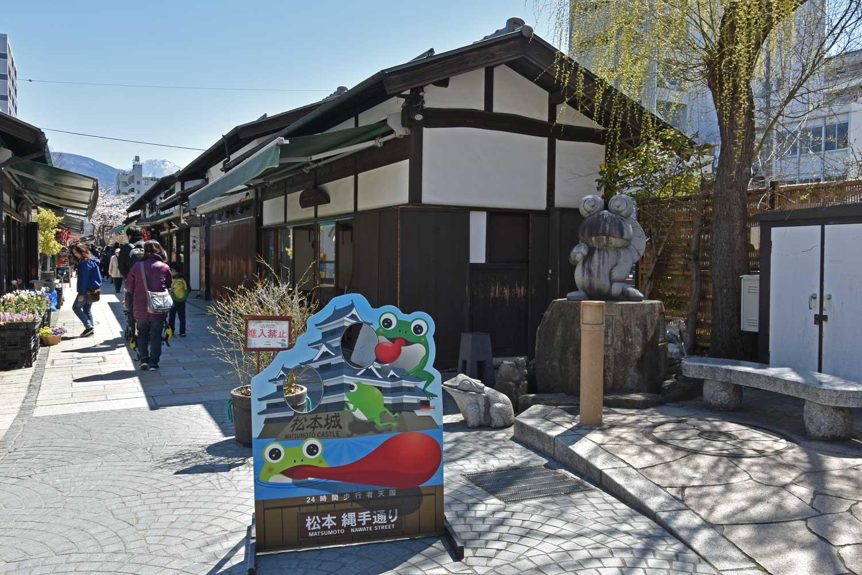 matsumoto-2019-nawate-street
