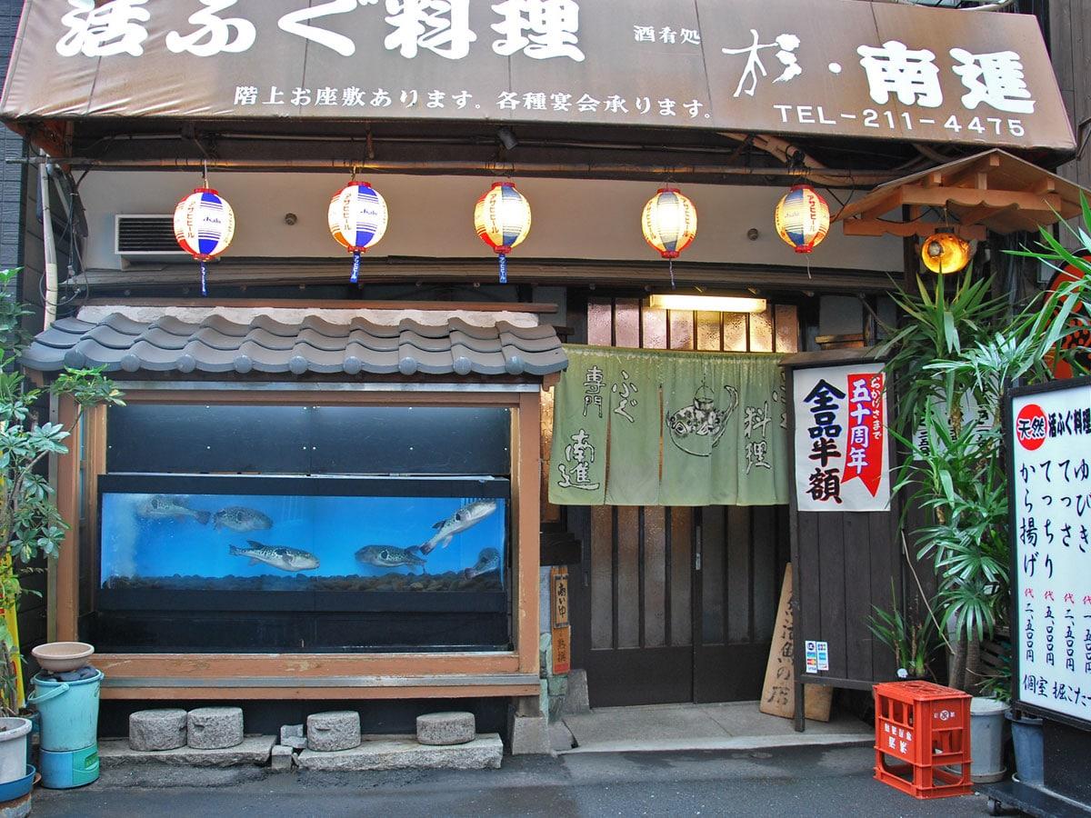 osaka-2016-hozenji-yokocho-fugu-nanshin