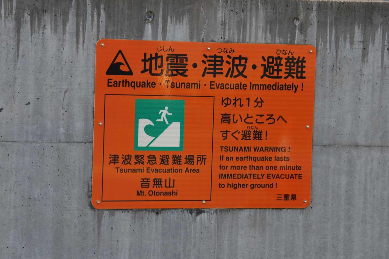 toba-2016-meoto-iwa-tsunami-evacuation